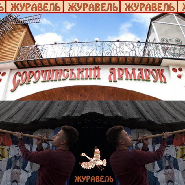 Сорочинский ярмарок с 20 по 25 августа 2019. Павильон 16-Б